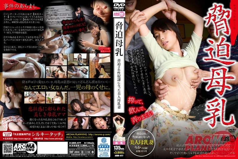 JAV Download Rika Kashiwagi [ARM 477] 脅迫母乳 Breast Milk AROMA 2016 02 13