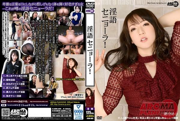 JAV Download Yuri Nikaido [ARM 609] 淫語セニョーラ! Aunt Slut 2017 06 13