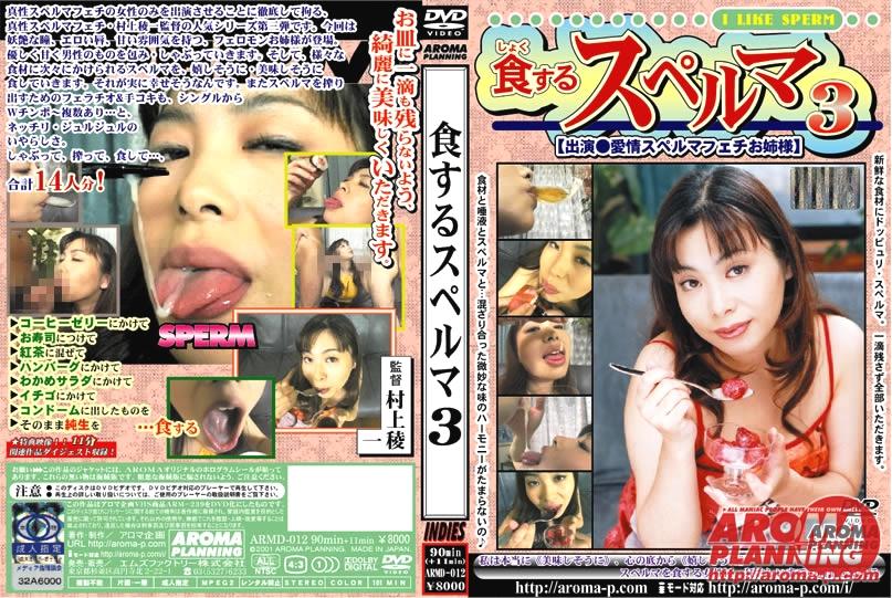 JAV Download Amateur [ARMD 012] 食するスペルマ 3 (DVD) その他痴女 痴女 アロマ企画 2001 04 30