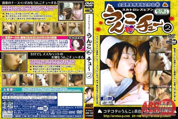 JAV Download [ARMD 330] うんこDEチュー2(DVD) スカトロ その他スカトロ 80分 2003 05 30