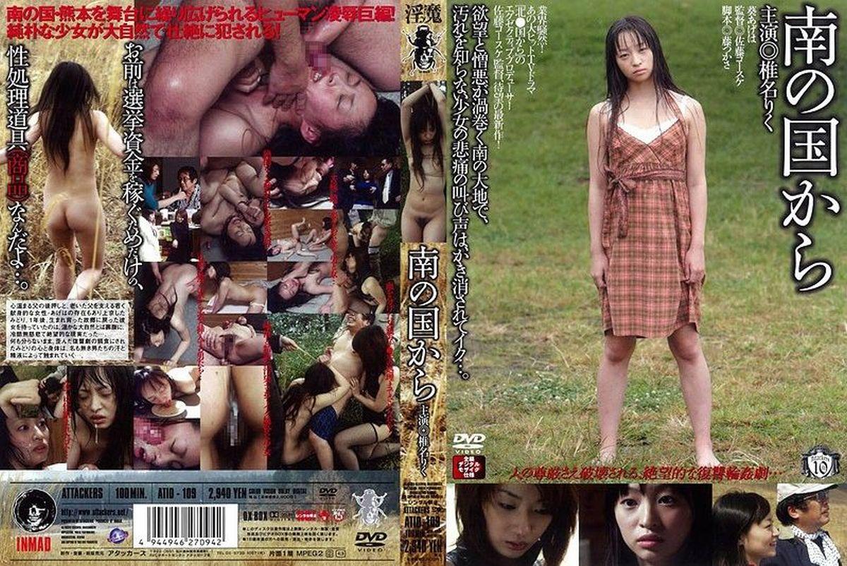 JAV Download Asuka Aoi, Tsubasa Haruya [ATID 109] 南の国から 椎名りく 葵あげは 100分 Rape 凌辱 2007 02 07