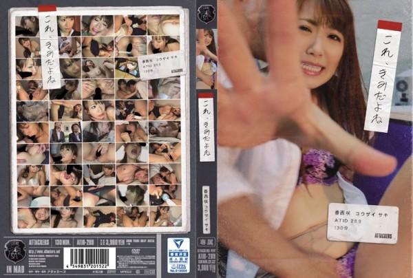 JAV Download Saki Kozai [ATID 289] これ、きみだよね Rape 淫魔 2017 10 01
