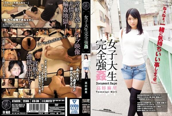 JAV Download Mari Takasugi [ATID 300] 女子大生完全強姦 輪姦・辱め Cum 中出し 120分 2018 06 07