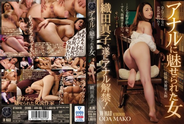 JAV Download Mako Oda [ATID 340] アナルに魅せられた女 120分 2019 03 07