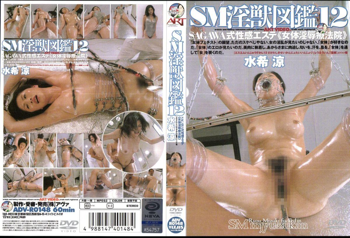 JAV Download Ryo Mizuki [AVD R0148] SM淫獣図鑑 12SAGAWA式性感エステ《女体淫辱療法院》(DVDとVHSのセット) SM 2005 12 13
