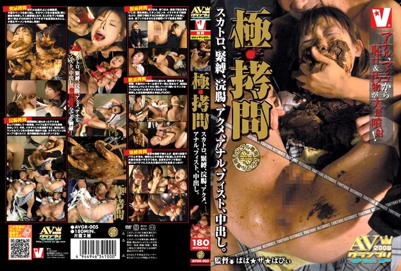 JAV Download Aoi Yuki [AVGL 005] 極・拷問 スカトロ、緊縛、浣腸、アクメ、アナル、フィスト... 企画 Cum 2007 12 01