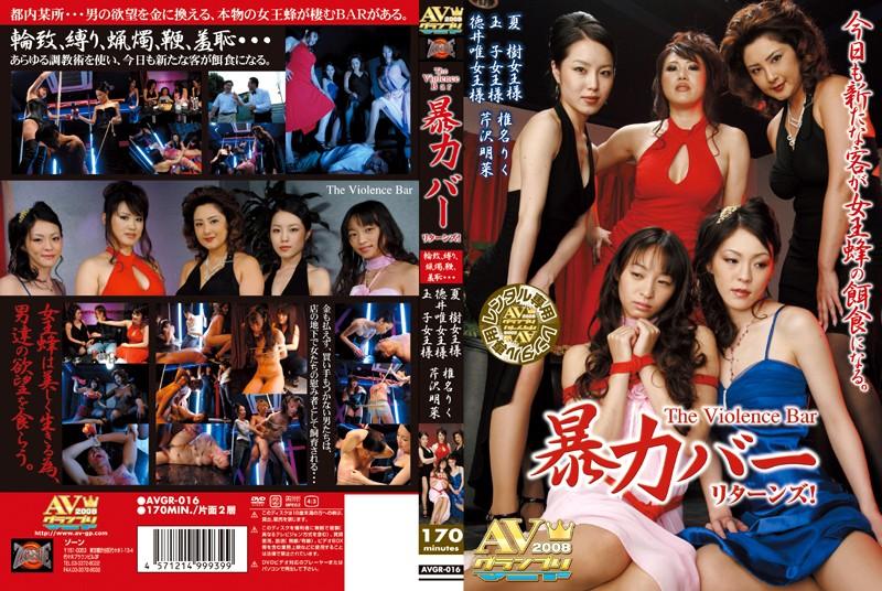 JAV Download Riku Shiina, Akina Serizawa, Yui Tokui [AVGL 016] 暴力バー リターンズ! SM 2007 12 01