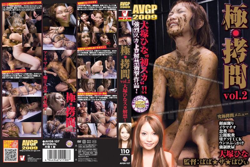 JAV Download Hina Otsuka [AVGL 107] 極・拷問 2 大塚ひな スカトロ 企画 Scat Cum V(ヴィ) 2008 11 22
