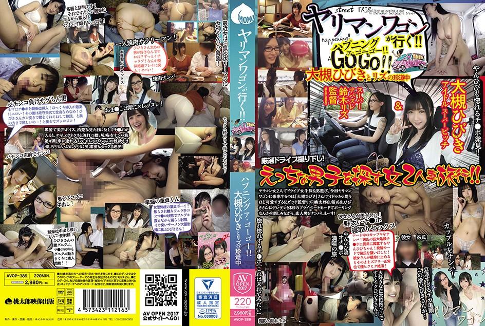 JAV Download Hibiki Otsuki [AVOP 389] ヤリマンワゴンが行く!! ハプニング ア ゴーゴー... 2017 09 01