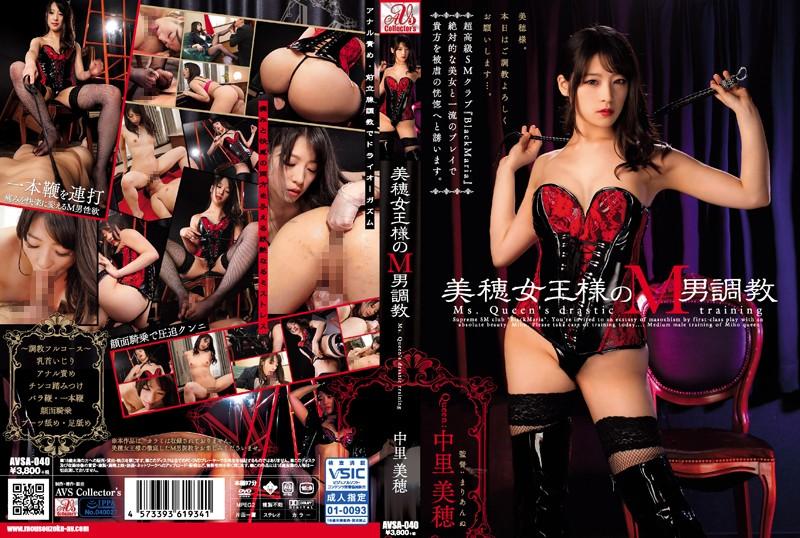 JAV Download Miho Nakazato [AVSA 040] 美穂女王様のM男調教 Fetish AVS Collector's 凌辱 2017 08 13