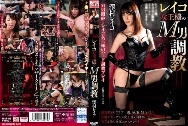 JAV Download Reiko Sawamura [AVSA 105] レイコ女王様のM男調教 SM AVS Collector's 辱め AVS collector's 2019 10 13