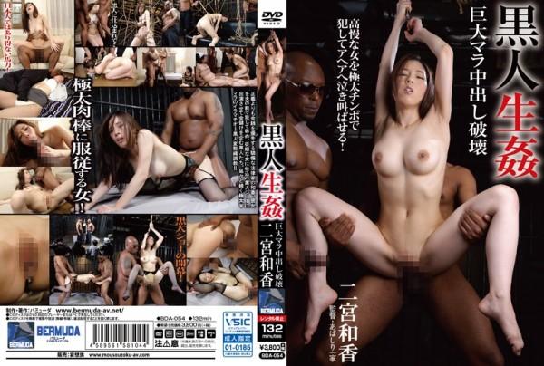 JAV Download Waka Ninomiya [BDA 054] 黒人生姦 巨大マラ中出し破壊 二宮和香 調教 Fetish Planning Torture フェチ 2018 02 19