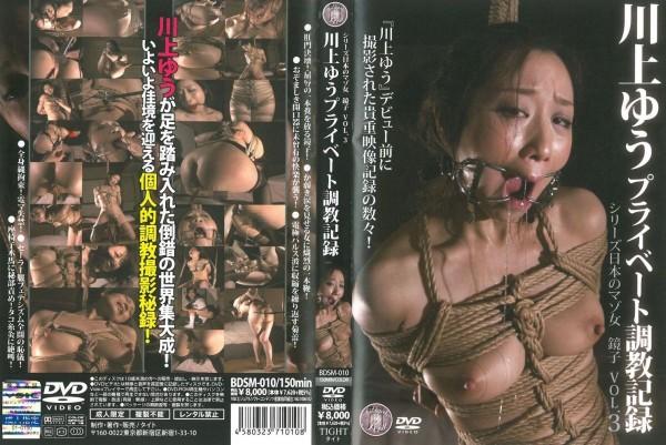 JAV Download Yu Kawakami [BDSM 010] シリーズ日本のマゾ女 鏡子 3 川上ゆうプライベート調教記録 監禁・拘束 スカトロ スパンキング・鞭打ち 2010 09 24