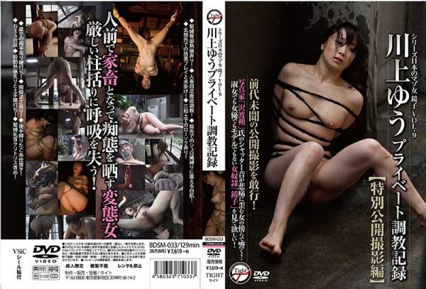 JAV Download Yu Kawakami [BDSM 033] シリーズ日本のマゾ女 鏡子 9 川上ゆうプライベート調教記録 特別公開撮影編 TIGHT スパンキング・鞭打ち 2014 04 30