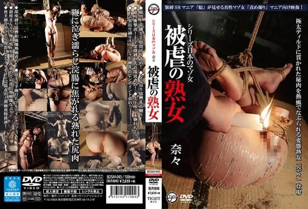 JAV Download [BDSM 045] シリーズ日本のマゾ女 被虐の熟女 奈々 Scat おばさん スカトロ 2015 04 20