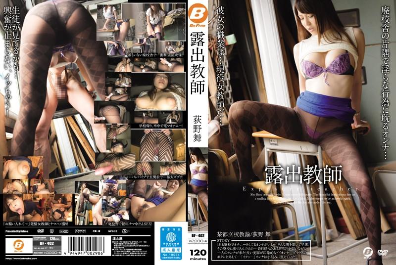 JAV Download Mai Ogino [BF 402] 露出教師 荻野舞 ハメ撮り Exposure Legs (Fetish) Gonzo 風俗 Sex 2015 08 07