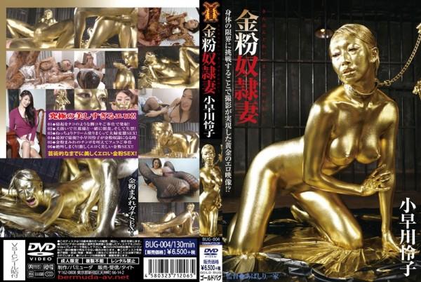 JAV Download Reiko Kobayakawa [BUG 004] 金粉奴隷妻 小早川怜子 大洋図書 Other Fetish 2014 05 31