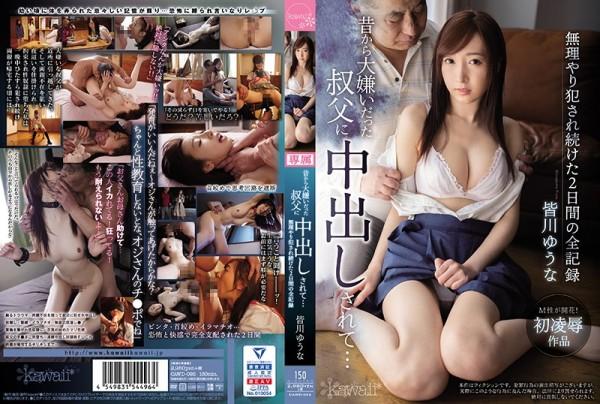 JAV Download Yuna Minagawa [CAWD 092] 昔から大嫌いだった叔父に中出しされて…~無理やり犯され続けた... kawaii* 近親相姦 調教 2020 07 25