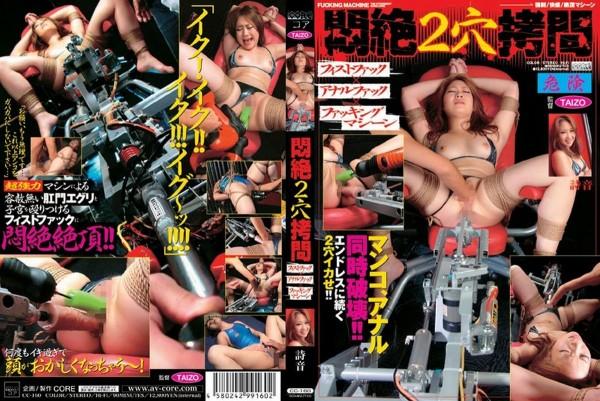 JAV Download Shion [CC 160] 悶絶2穴拷問 フィストファック×アナルファック×ファッキングマシーン Shion Anal SM Rape Fist Acme 2008 11 01