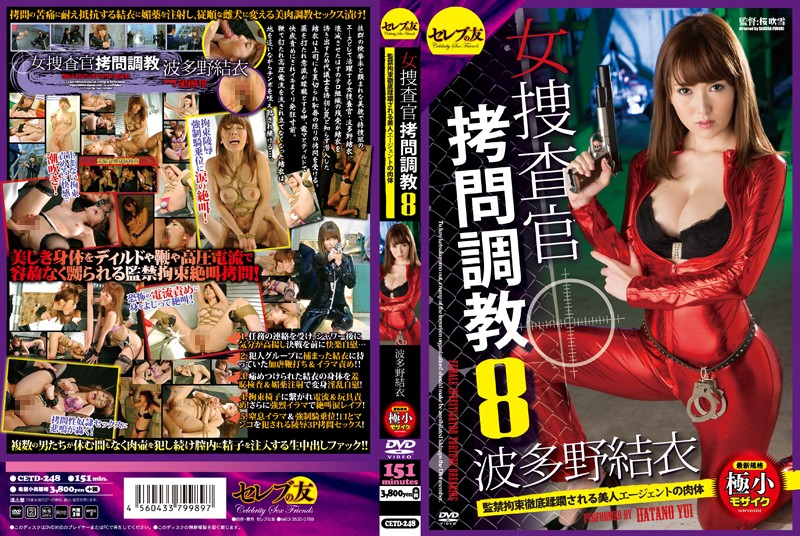 JAV Download Yui Hatano [CETD 248] 女捜査官拷問調教8 監禁拘束徹底蹂躙される美人エージェントの肉体 ... Current イラマ スパンキング・鞭打ち Torture SM Rape Stockings 媚薬 騎乗位 3P Squirting 2015 04 13