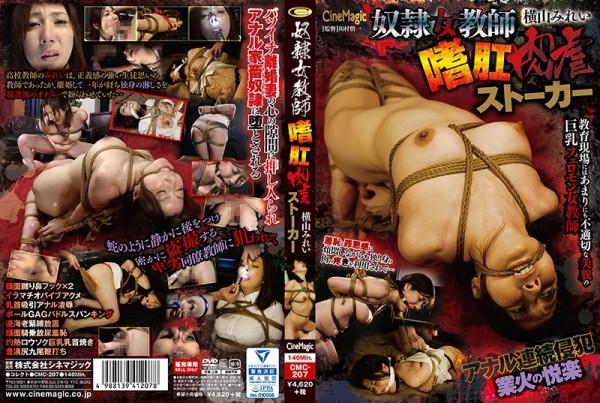 JAV Download Mirei Yokoyama [CMC 207] 奴隷女教師 嗜肛肉虐ストーカー Costume シネマジック 2018 10 07