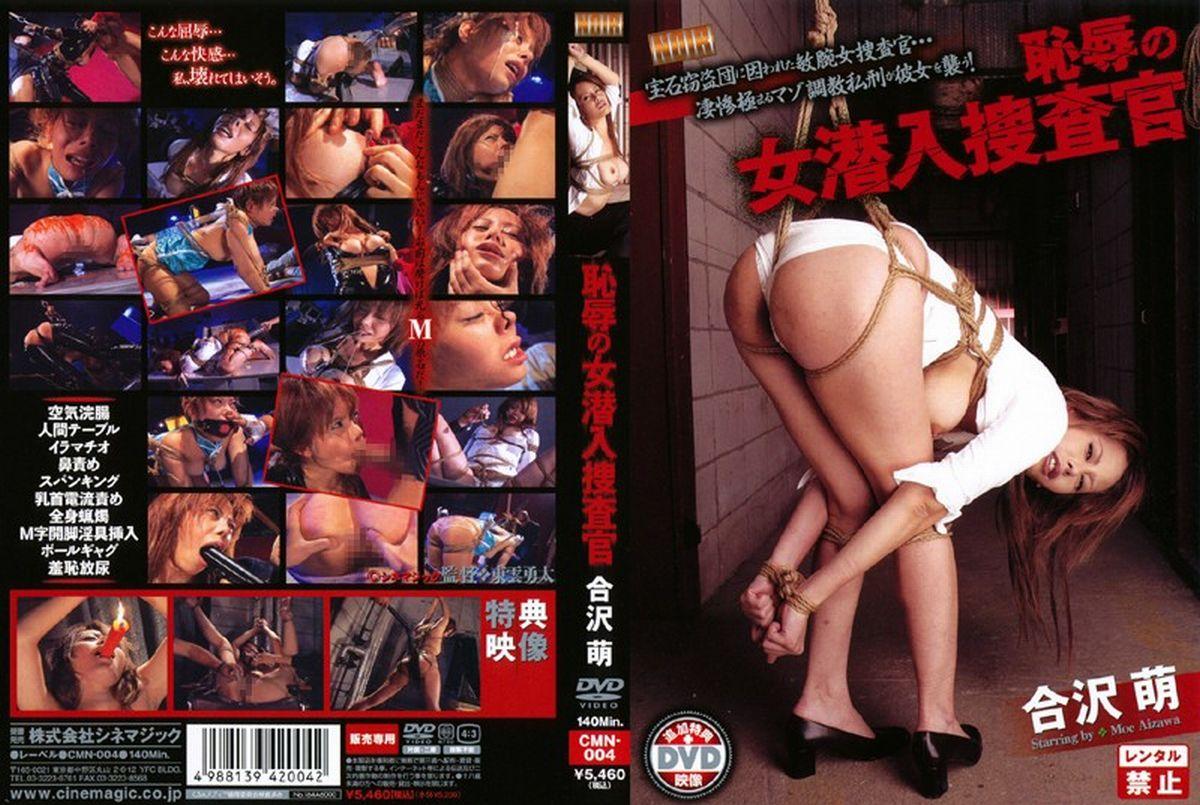 JAV Download Mako Ato (Moe Aizawa) [CMN 004] 恥辱の女潜入捜査官 シネマジック 縛り 合沢萌 SM 2008 05 01