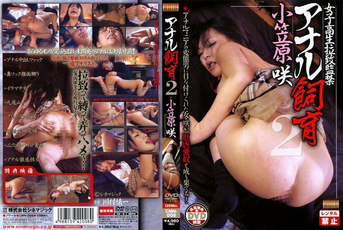 JAV Download Saki Ogasawara [CMN 008] アナル飼育  2 縛り Anal SM 監禁・拘束 2008 07 01