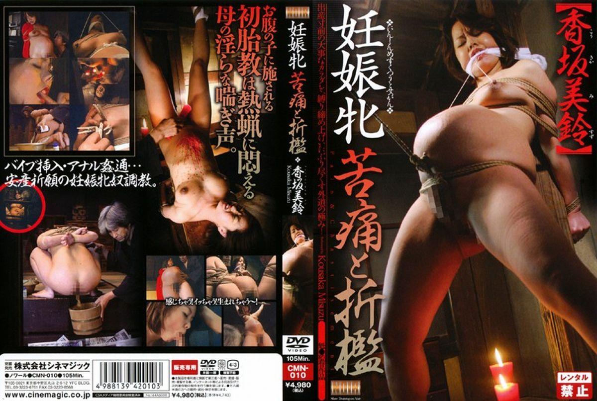 JAV Download Misuzu Kosaka [CMN 010] 妊娠牝 苦痛と折檻 3CMN 縛り SM 妊婦 2008 07 01