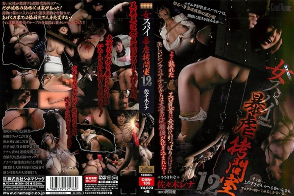 JAV Download Rena Sasaki [CMN 136] 女スパイ暴虐拷問室12 佐々木レナ SM シネマジック 巨乳 2014 09 01