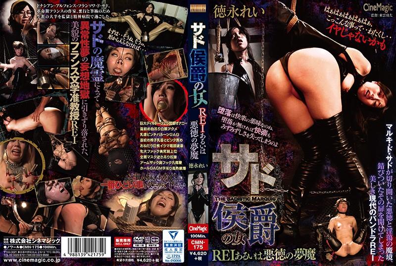 JAV Download Rei Tokunaga [CMN 175] サド侯爵の女 REIあるいは悪徳の夢魔 シネマジック SM 2017 06 19