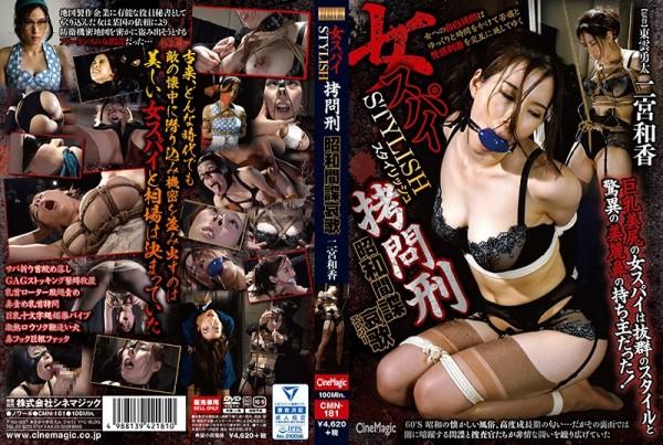 JAV Download Waka Ninomiya [CMN 181] 女スパイSTYLISH拷問刑 昭和間諜哀歌 シネマジック SM 2018 01 07