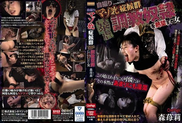 JAV Download Mairi Mori [CMN 190] 自撮りマゾ牝症候群 暴虐調教奴隷を熱望する女 Humiliation 2018 08 07
