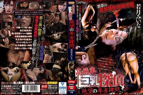 JAV Download Miina Wakatsuki [CMN 192] 高飛車巨乳探偵 絶望の卑劣拷問 2018 10 07