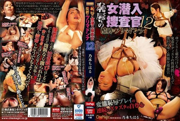 JAV Download Chiharu Nogi [CMN 202] 恥辱の女潜入捜査官 12 酷縛のプリマドンナ SM ノワール 2019 07 07