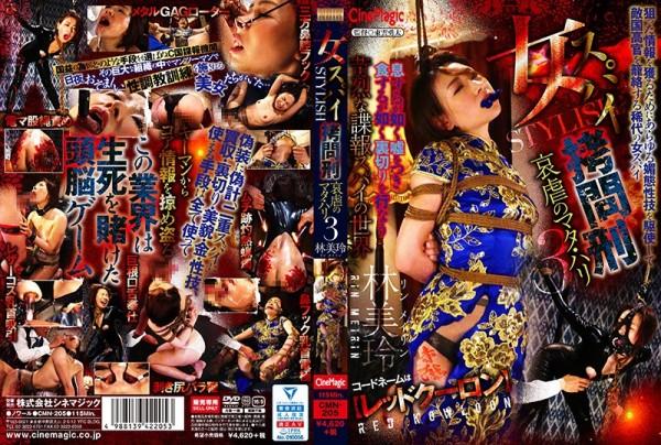 JAV Download Mirei Hayashi [CMN 205] 女スパイSTYLISH拷問刑 3 哀虐のマタ・ハリ 辱め Humiliation シネマジック 2019 09 07