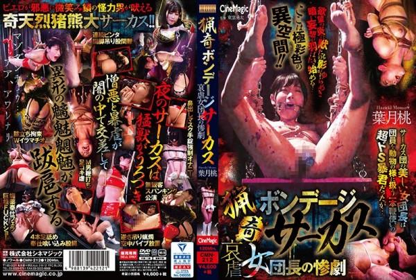 JAV Download Momo Hazuki [CMN 212] 猟奇ボンデージサーカス 哀虐女団長の惨劇 東雲勇太 Bondage 120分 2020 06 07