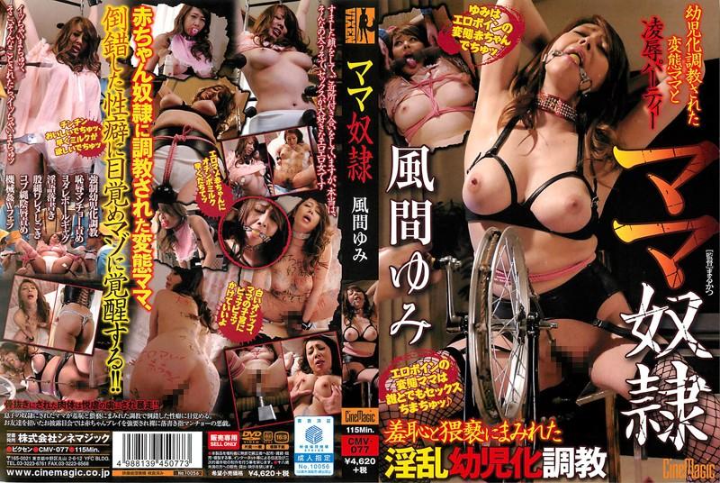 JAV Download Yumi Kazama [CMV 077] ママ奴隷 風間ゆみ Plump SM Tied Mature Torture 豊満 2015 07 01