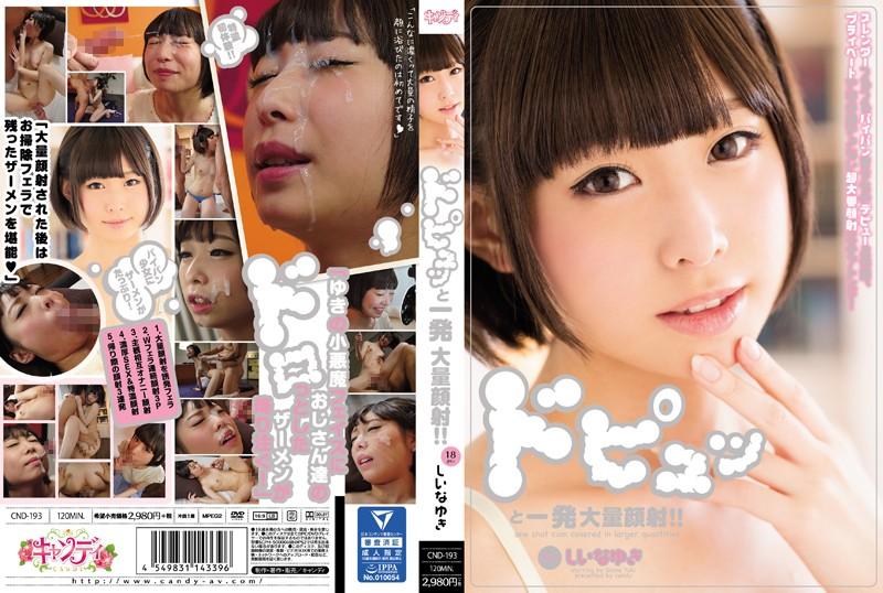 JAV Download Yuki Shina [CND 193] ドピュッと一発大量顔射!! しいなゆき Fetish キャンディ 2017 03 01