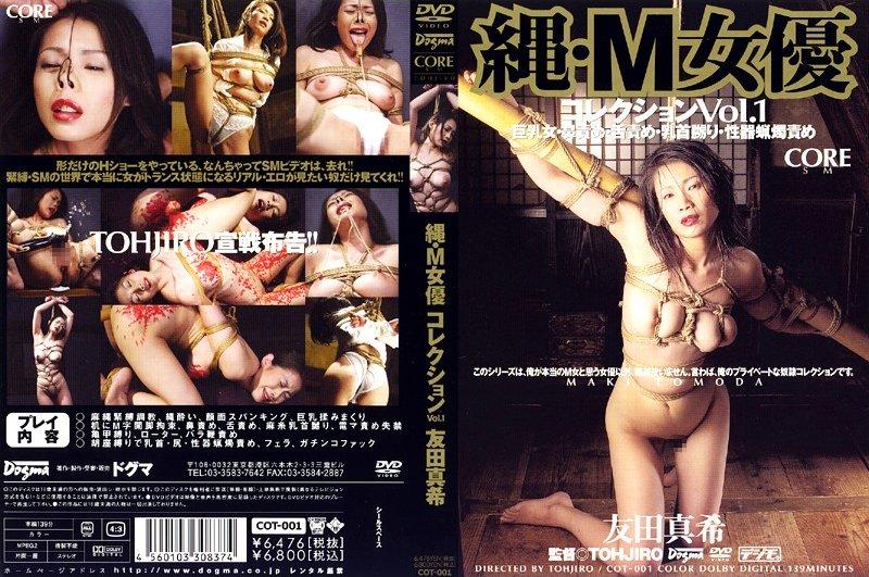 JAV Download Maki Tomoda [COT 001] 縄・M女優コレクションVOL.1 友田真希 SM 2005 12 19