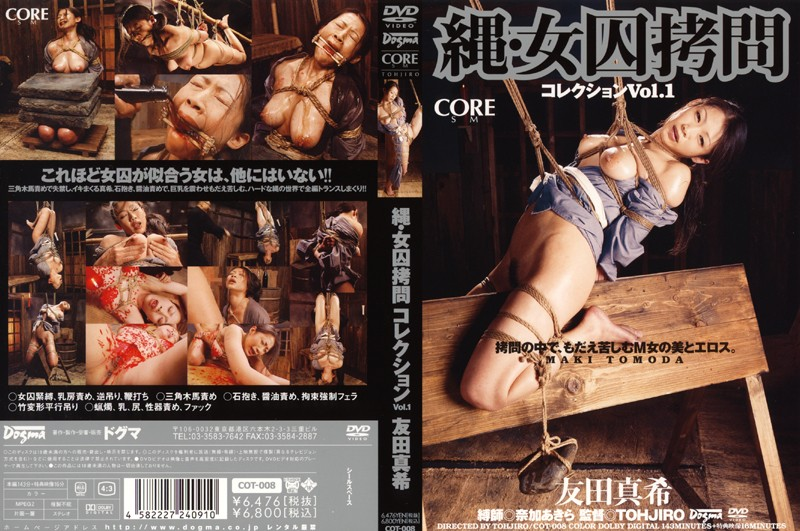 JAV Download Maki Tomoda [COT 008] 縄・女囚拷問コレクション  1 Scat SM Golden Showers その他SM 2007 05 19