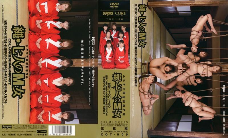 JAV Download [COT 009] 縄・七人のM女 SM 星月まゆら 大塚ひな Mayura Hoshizuki 持田茜 2007 06 19
