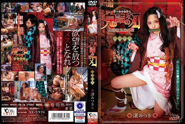 JAV Download Mitsuki Nagisa [CSCT 002] 鬼詰のオメコ 渚みつき 近親相姦 Incest 2019 11 22