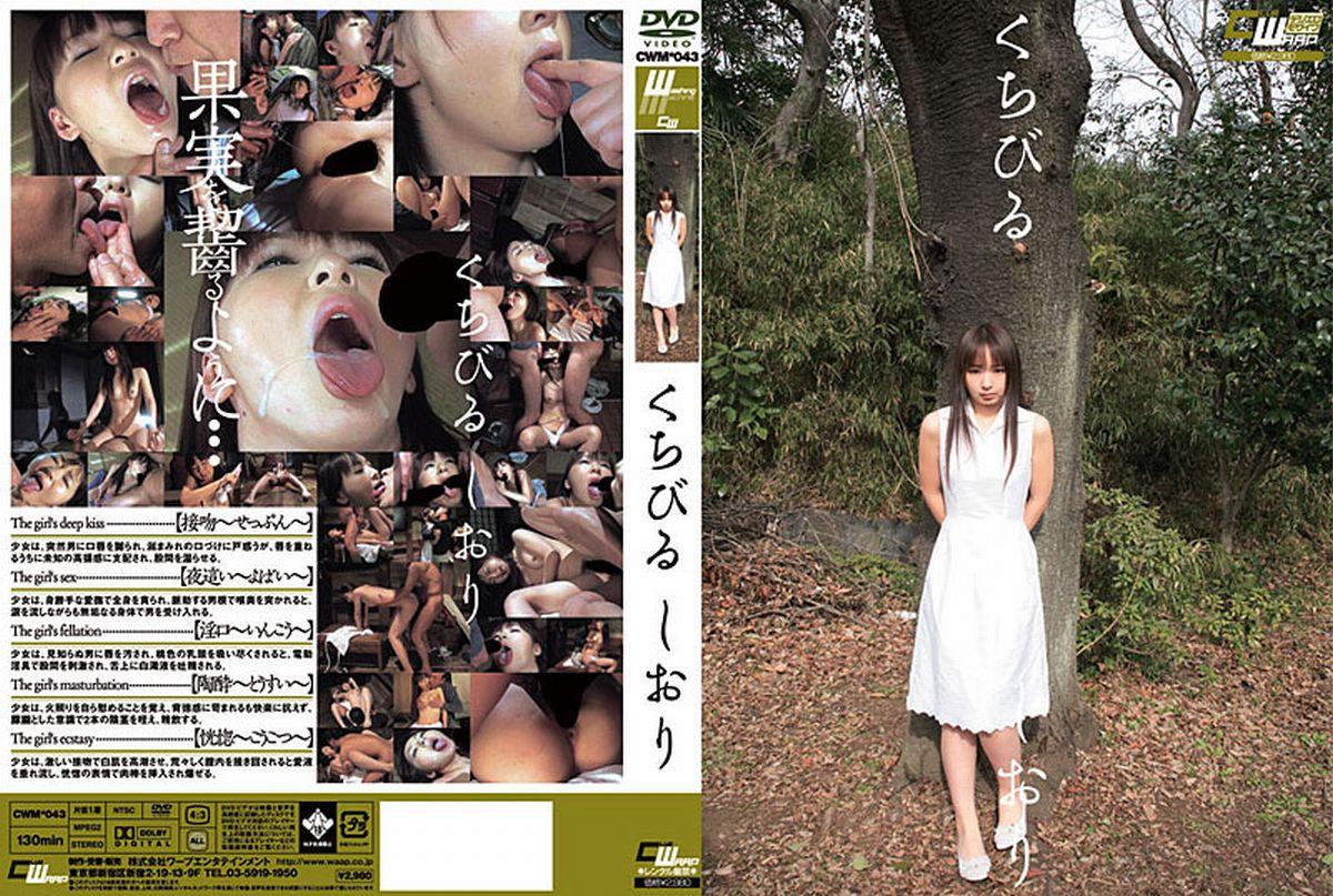 JAV Download Shiori Kohinata [CWM 043] くちびる 小日向しおり ワープエンタテインメント Fetish Other 2008 04 05