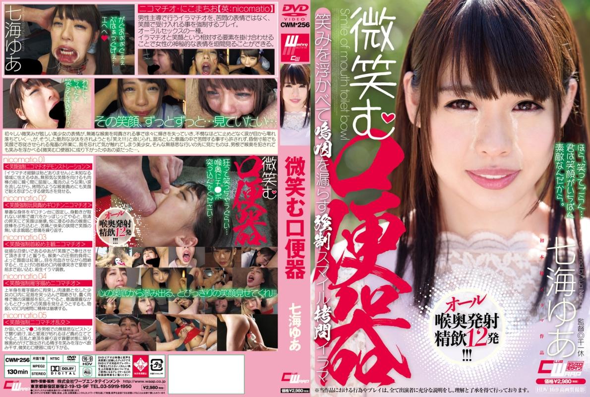 JAV Download Yua Nanami [CWM 256] 微笑む口便器 七海ゆあ Rape 凌辱 2017 06 02