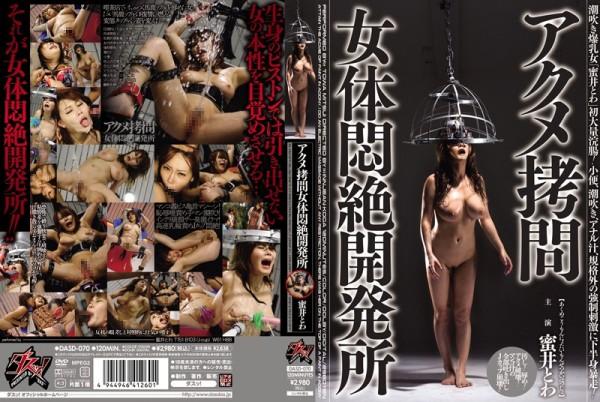 JAV Download Ran Aibu [DASD 070] アクメ拷問女体悶絶開発所 蜜井とわ Tits Planning 2009 02 25