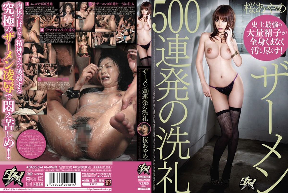 JAV Download Ayame Sakura [DASD 094] ザーメン500連発の洗礼 桜あやめ 160分 ブリンダ 2009 10 25