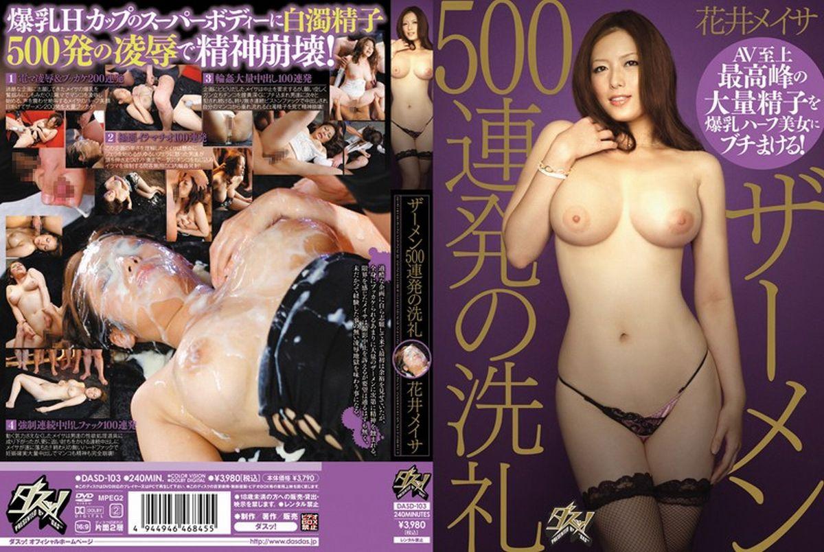 JAV Download Meisa Hanai [DASD 103] ザーメン500連発の洗礼 Actress 中出し 女優 凌辱 2010 01 25
