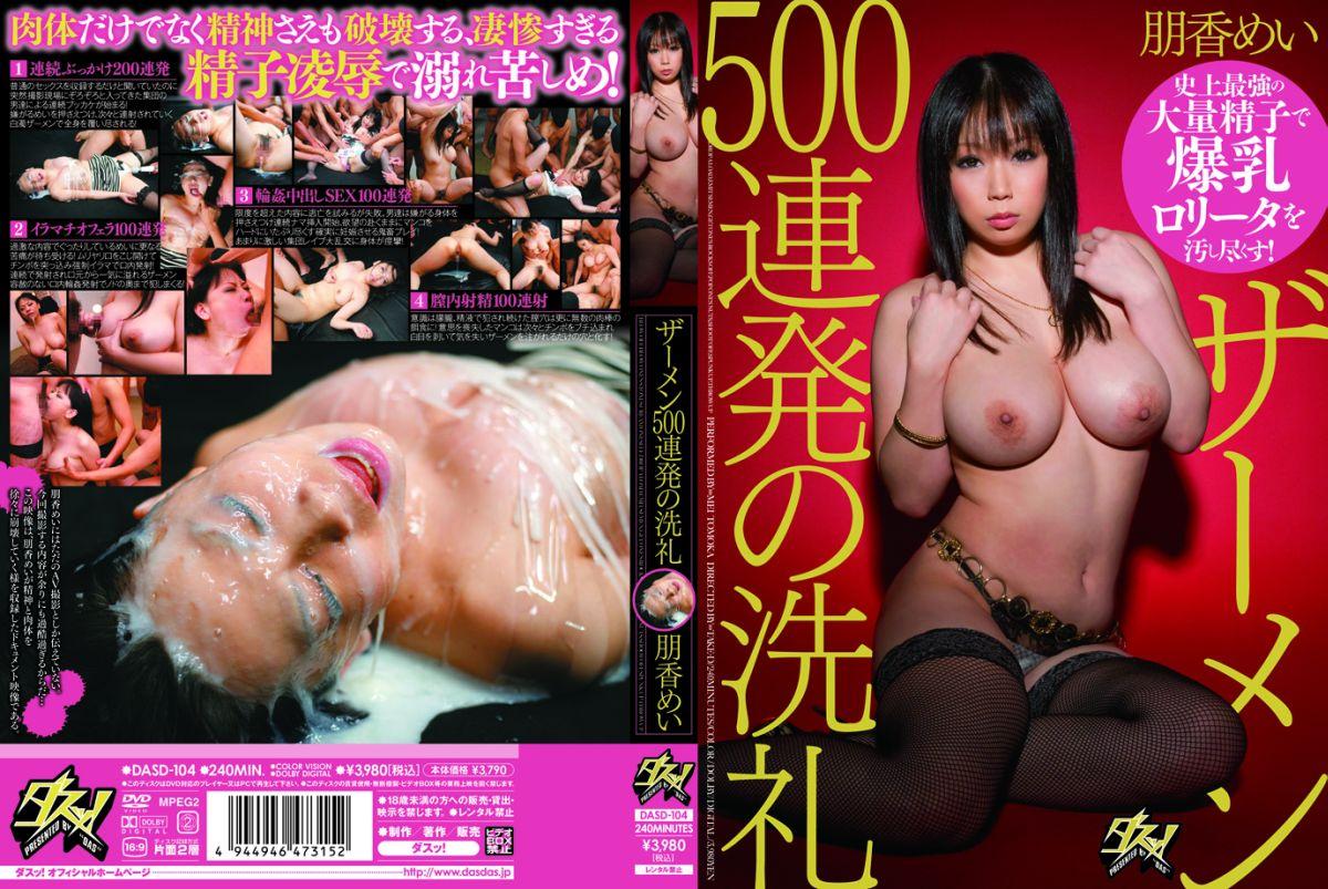 JAV Download Mei Tomoka [DASD 104] ザーメン500連発の洗礼 凌辱 中出し 朋香めい Mei Tomoka 2010 02 25