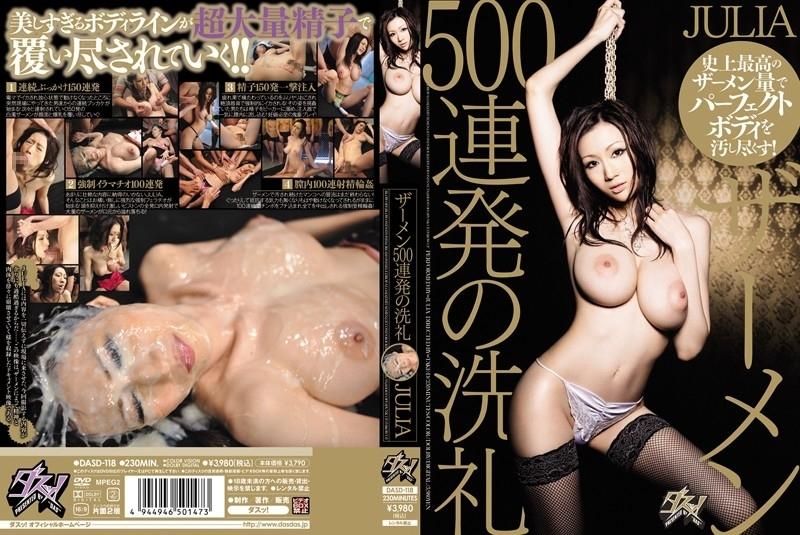JAV Download Julia [DASD 118] ザーメン500連発の洗礼 JULIA Deep Throating 輪姦・凌辱 Rape 2010 08 25