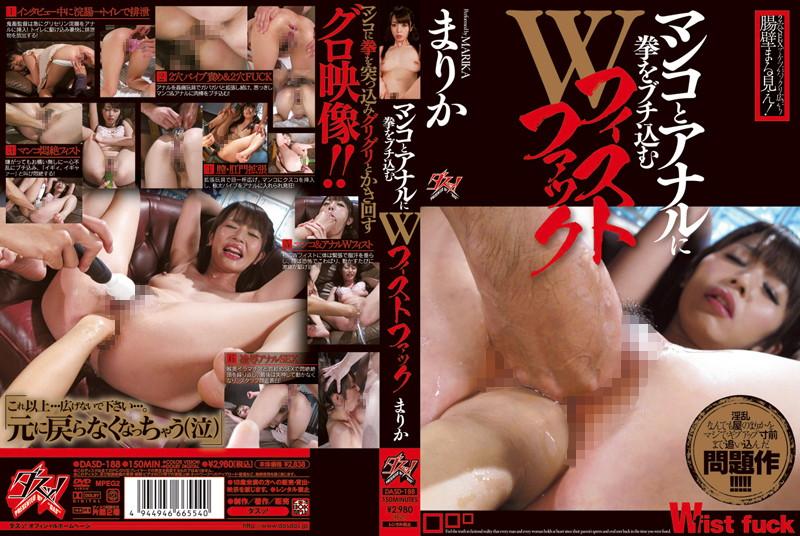 JAV Download Marica Hase [DASD 188] マンコとアナルに拳をブチ込むWフィストファック まりか 浣腸 3P Enema 2012 10 25